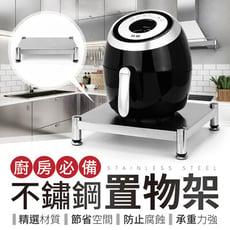 【激省空間!加厚不鏽鋼】不鏽鋼廚房置物架 廚房收納層架 微波爐置物架 烤箱置物架 瓦斯爐蓋板 氣炸鍋