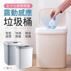 【揮手開蓋!踢碰感應】震動感應垃圾桶 自動感應垃圾桶 自動開垃圾桶 自動垃圾桶 智能垃圾桶 電動垃圾
