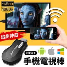 【台灣公司貨-最新版電視棒】M5 Plu 支援IOS11原廠公司貨 手機電視棒HDMI影音