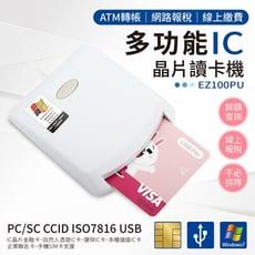 【報稅幫手!台灣製】IC晶片讀卡機 EZ100PU 金融卡讀卡機 IC卡讀卡機 ATM讀卡機
