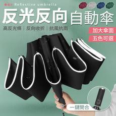 【反光條設計!夜間更安全】反光反向傘 反向折疊傘 自動折疊傘 自動反向傘 反向雨傘 自動傘 反向傘