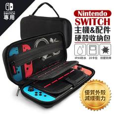 【防撞硬殼!遊戲卡槽】任天堂Nintendo Switch硬殼收納包 硬殼包 保護包 防撞包 手提包