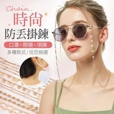 【金屬細鍊!簡約大方】 時尚防丟掛鍊 眼鏡項鍊 眼鏡鍊 口罩扣 口罩繩 口罩帶 珠鍊 項鍊 口罩 鍊