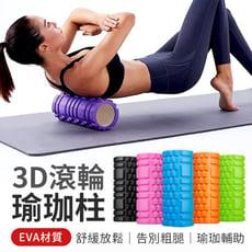 3D滾輪瑜珈柱 3D顆粒!放鬆肌肉 空心瑜珈柱 EVA瑜伽柱 瑜珈滾筒 瑜伽滾筒 瑜珈滾輪 按摩滾筒