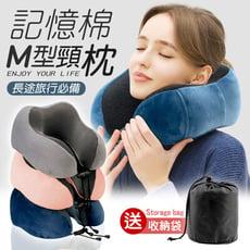 【送收納袋!超完美護頸】M型記憶棉頸枕 慢回彈護頸枕 U型枕 U形枕 飛機枕 旅行枕 午睡枕 護脖枕