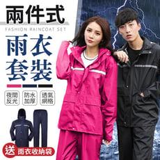【衣褲兩件組!雙層透氣】兩件式雨衣 雙層雨衣 加厚雨衣 機車雨衣 雨衣套裝 反光雨衣 雨衣 雨褲