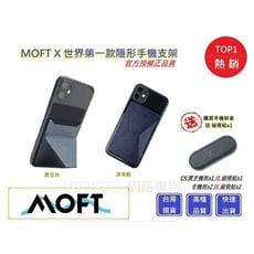 Moft X 超薄手機隱形支架 官方授權正貨產品【Chu Mai】趣買購物(兩色)