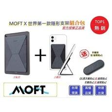 Moft X 超薄隱形平板支架+隱形手機支架 組合包【Chu Mai】趣買購物 手機架 MOFT平板