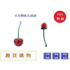 櫻桃馬桶刷 惡搞 【Chu Mai】趣買購物  生日禮物 禮物 聖誕禮物 交換禮物 派對小物 水果馬