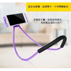 頸掛式手機懶人支架【Chu Mai】 頸掛式手機支架  掛脖手機支架 懶人夾  直播神器
