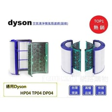 Dyson空氣清淨器濾心【Chu Mai】HEPA濾芯DP04濾心/HP04濾心/TP04濾心(副廠