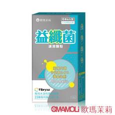 【歐瑪茉莉】日本の人氣 益纖菌 速溶顆粒 14包*1盒