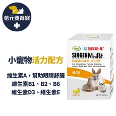 SINGEN 信元發育寶 全方面活力補充健康營養小寵物配方-兔子倉鼠雪貂皆適用-香蕉風味-隨身包盒裝