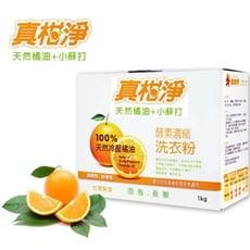 真柑淨 雙效冷壓橘油+小蘇打濃縮洗衣粉-1公斤(盒裝)