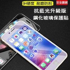 第三代抗藍光升級版手機鋼化玻璃保護貼(多種型號任選)