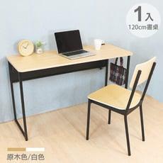 木紋質感辦公桌(120cm)/工作桌/電腦桌/書桌/辦公桌/桌子【天空樹生活館】