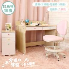 馬卡龍色系-兒童書桌(II)&三抽收納櫃&兒童椅(II)(3件組)  天空樹生活館