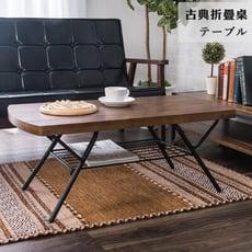 客廳桌 茶几桌 咖啡桌 復古工業風實木折疊桌 天空樹生活館