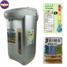 【家電大師】 大家源 3公升三合一給水電動熱水瓶 TCY-2033