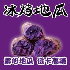 【田食原】新鮮紫心冰烤地瓜 800g 冰心地瓜 健康減醣 健身餐 養生美食 好吃方便 低熱量