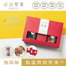 【謝謝堅果】情比金堅禮盒(堅果*2罐/盒)