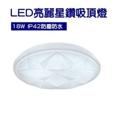 亮博士LED亮麗星鑽吸頂燈 18W IP54防水等級 衛浴陽台專用 黃光/白光/保固一年