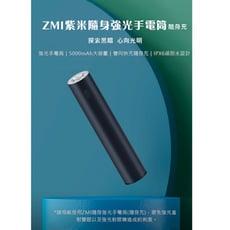 小米有品-ZMl 紫米隨身強光手電筒行動充