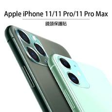 APPLE iPhone 11 Pro Max 玻璃鏡頭貼 鏡頭保護貼