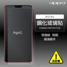 保護貼 玻璃貼 抗防爆 鋼化玻璃膜 OPPO R15 Pro 螢幕保護貼