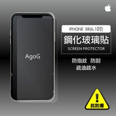 保護貼 玻璃貼 抗防爆 鋼化玻璃膜 APPLE iPhone XR (6.1吋) 螢幕保護貼
