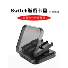 SWITCH 任天堂 透明遊戲卡盒 卡帶 卡盒 遊戲卡 收納盒 凡購買贈送鋼化玻璃膜乙片