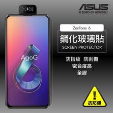 保護貼 玻璃貼 抗防爆 鋼化玻璃膜 ASUS ZenFone 6 螢幕保護貼