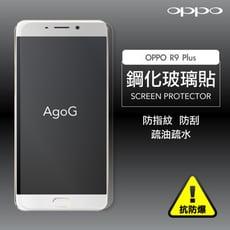 保護貼 玻璃貼 抗防爆 鋼化玻璃膜 OPPO R9 Plus 螢幕保護貼