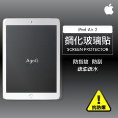 保護貼 玻璃貼 抗防爆 鋼化玻璃膜 iPad Air 2 螢幕保護貼