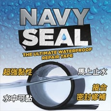 英國Navy Seal止水氣密修補膠帶/橡膠化防水膠帶