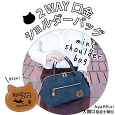 日本nyappuri 可愛貓造型口金開口型波士頓包 共5色