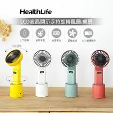 HealthLife LCD液晶顯示手持旋轉風扇/桌扇