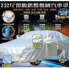 58005-144-柚柚的店【頂級鋁膜棉絨車罩】(開側門+防盜鎖+提袋) 車衣 防塵套 防曬