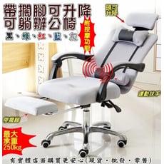 頂級可躺可升降帶擱腳電腦椅/老闆椅/辦公椅 附按摩器 23035-210-柚柚的店