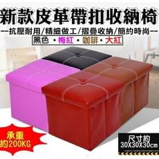30020-211-柚柚的店【帶扣皮革摺疊收納凳30X30X30cm】椅子凳子 腳椅 皮革小沙發
