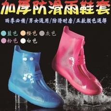 81008-212-柚柚的店【加厚防滑雨鞋套】雨靴 雨鞋 防水靴 雨鞋套 加厚耐磨 防塵鞋套
