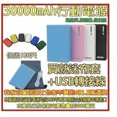 37393-----柚柚的店【超大容量30000mAh毫安行動電源】隨身電源 充電器