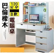 24110-209-柚柚的店【B款120cm巴倫橡木電腦桌】功課桌 書桌 置物桌 辦公桌 電腦桌 餐