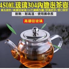 50400-253-柚柚的店【450ML玻璃304內膽泡茶壺】高硼硅玻璃壺 蓋碗茶杯 茶具套裝 家用