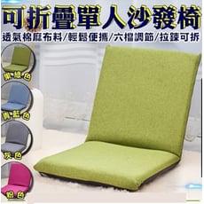 24006-198-柚柚的店【折疊單人沙發椅】折疊床 單人座沙發 單人床 躺椅 舒活椅 休閒椅