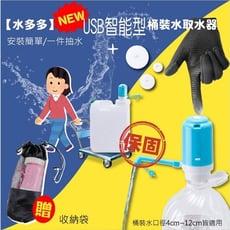 【水多多】USB智能型桶裝水取水器+配件瓶蓋(2色)