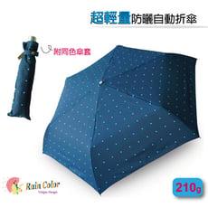 《超輕自動傘》超輕量防曬自動晴雨折傘(3種圖案)【RainColor】