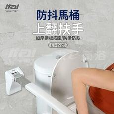 【ITAI 一太】安全扶手/90度上翻扶手/馬桶扶手/防抖90度扶手(SGS認證載重/不鏽鋼)