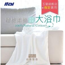 【ITAI 一太】五星級飯店大浴巾(旅用輕量-純棉450磅)