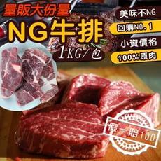 量販超值多汁美味NG牛排-1KG/包